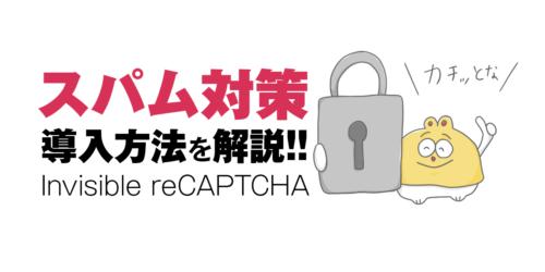 スパム対策!Invisible reCAPTCHA導入方法を解説