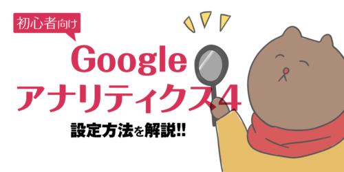 Googleアナリティクス4の設定方法を初心者向けに解説!最新版