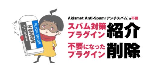 Akismet Anti-Spamは削除可能!代替スパム対策紹介